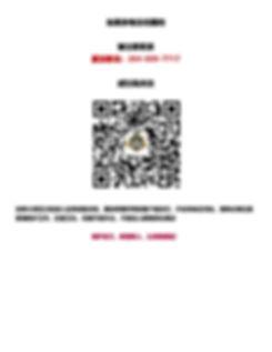 202003318 温尼伯站帖子_Page_06.1.jpg