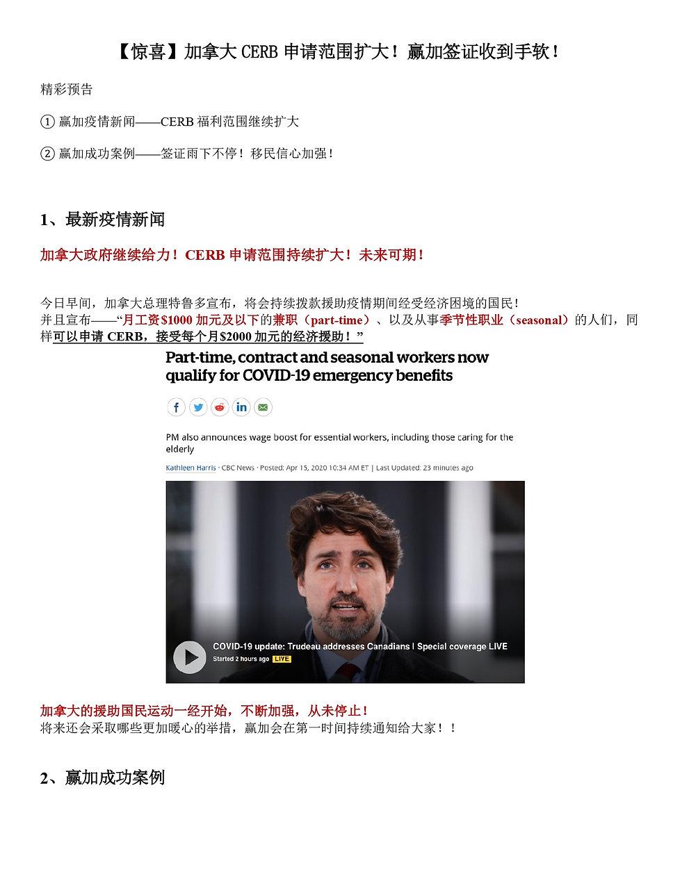 加拿大CERB申请范围扩大!赢加签证收到手软!_page-0001.jpg