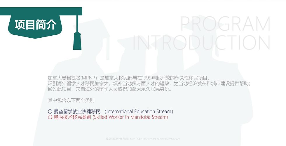 曼省留学移民_Page_2.png