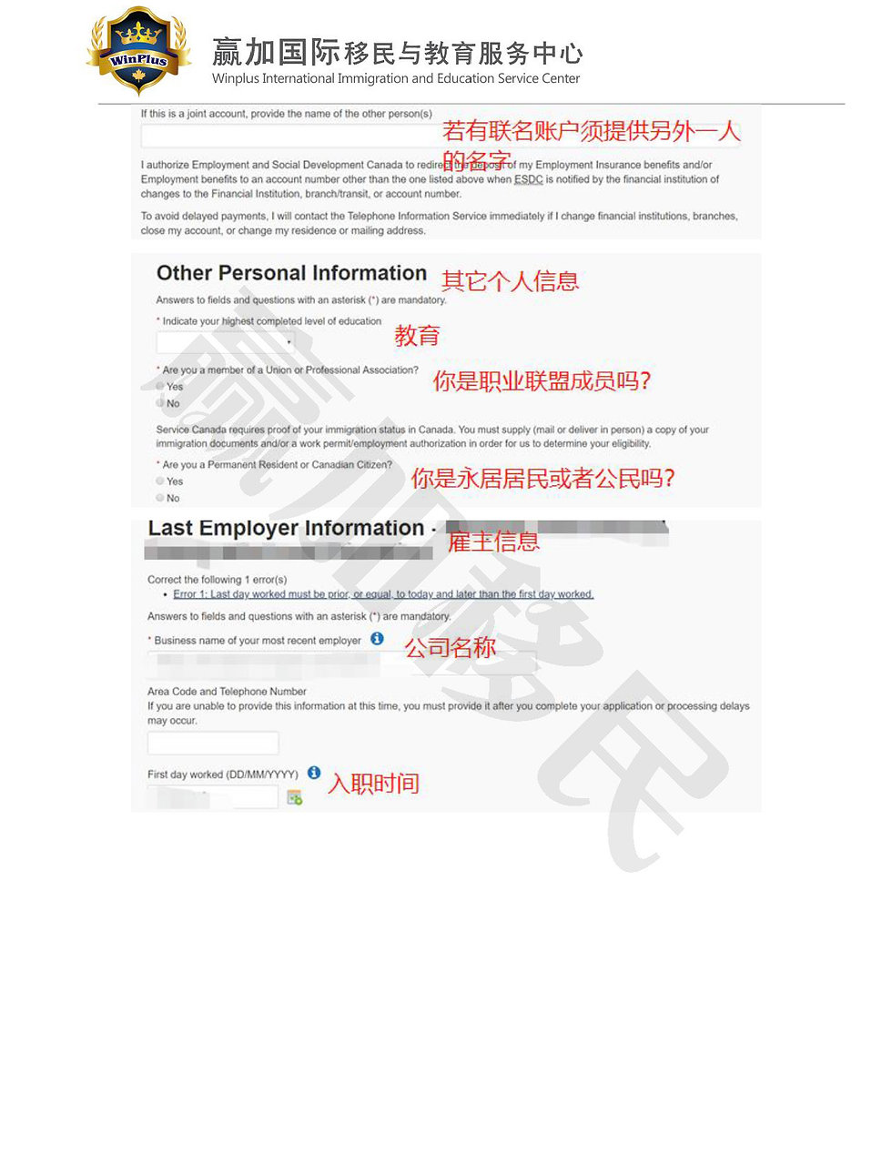 EI申请流程_Page_06.jpg