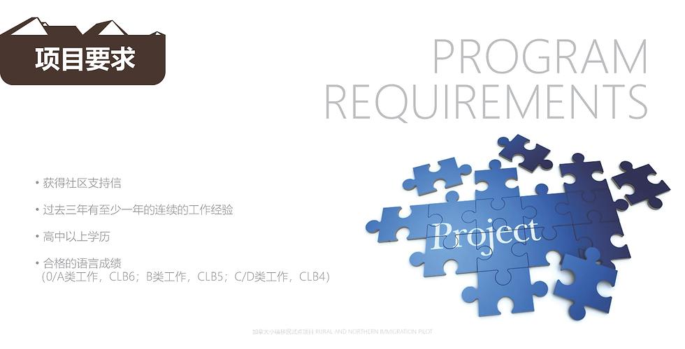 加拿大偏远地区移民试点项目_Page_4.png