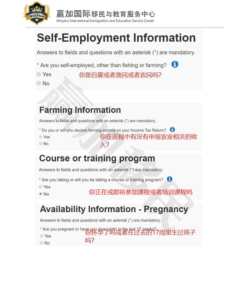 EI申请流程_Page_11.jpg