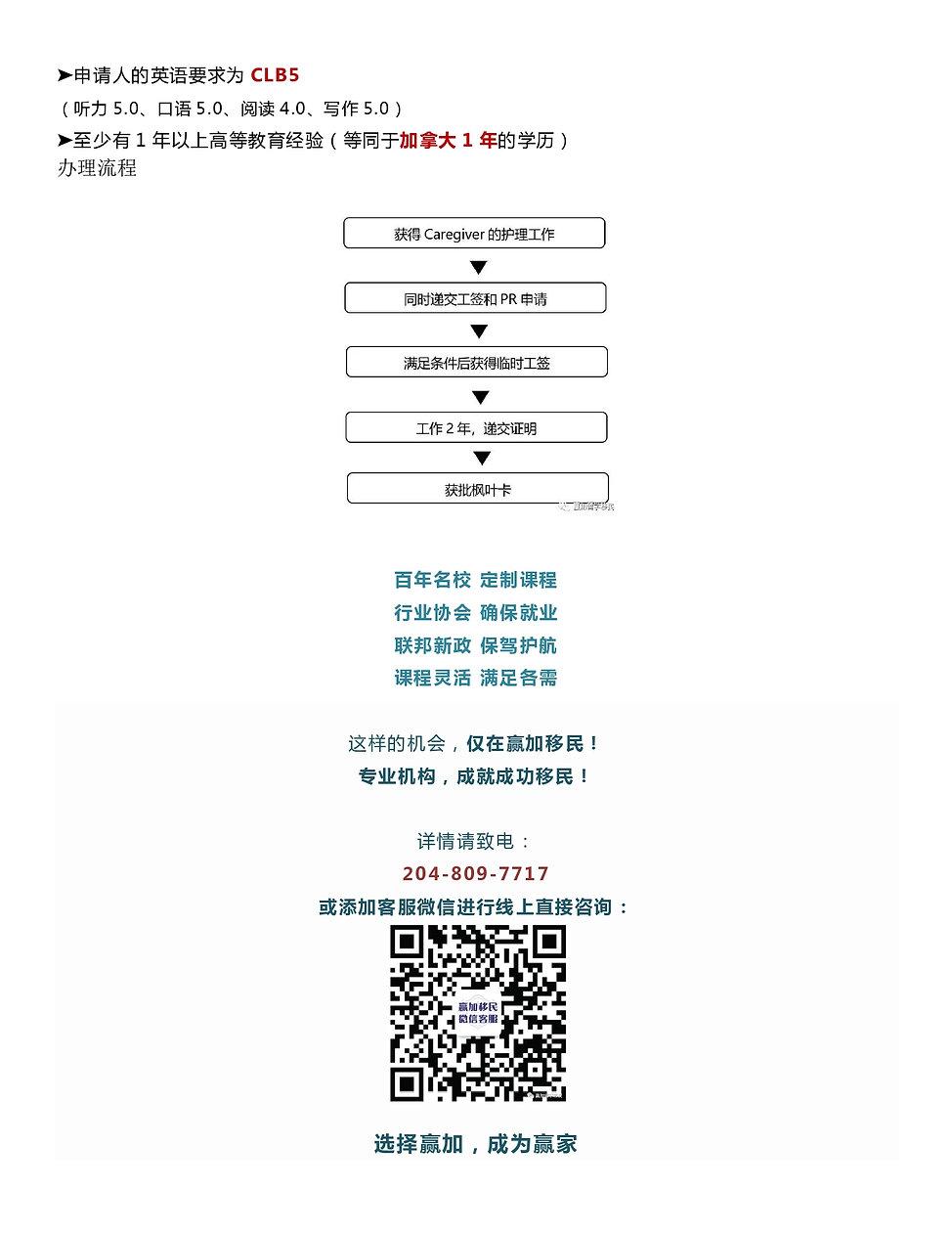 护理班_page-0008.jpg