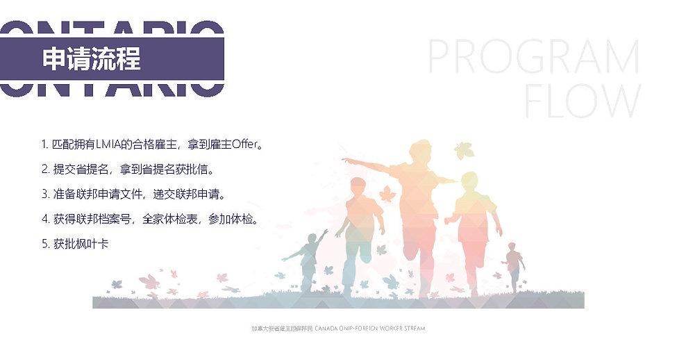 安省雇主担保_Page_07.jpg