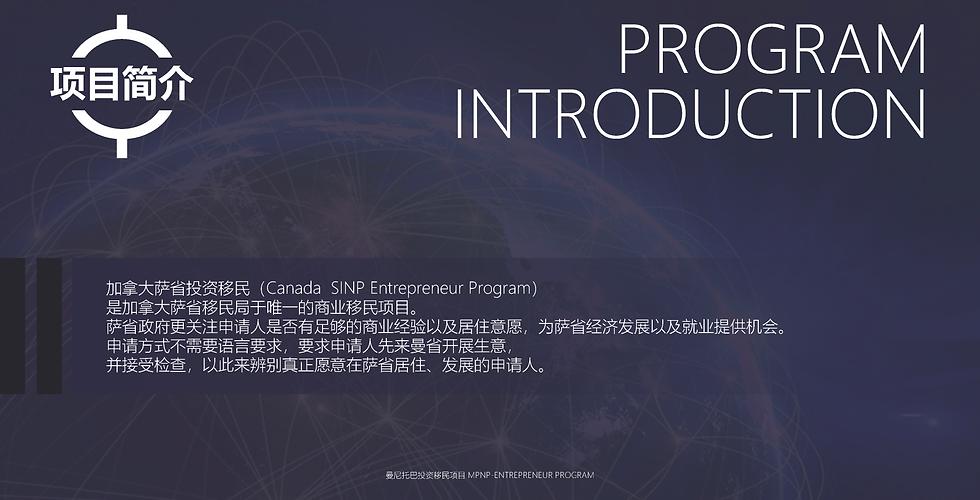 萨省投资移民_Page_2.png
