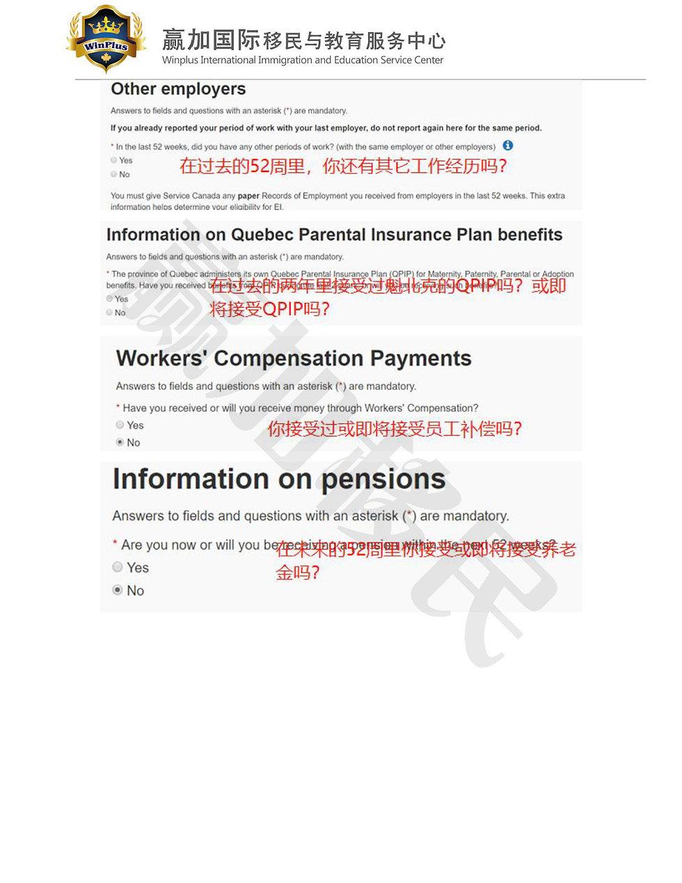 EI申请流程_Page_08.jpg