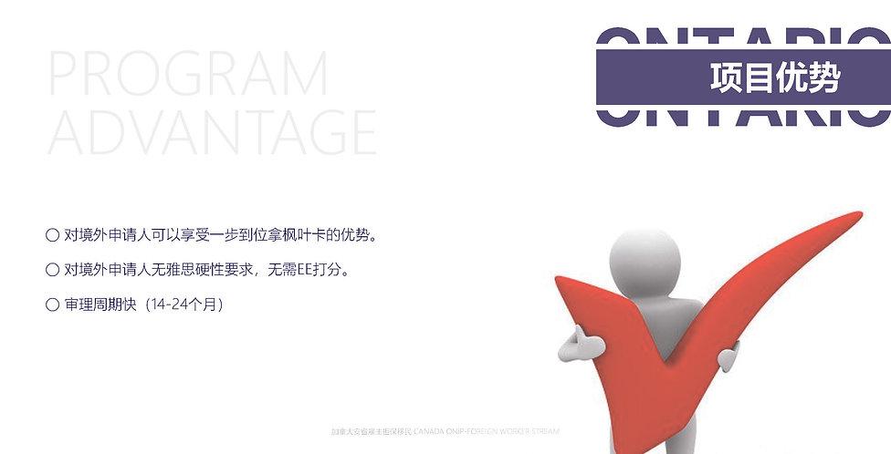 安省雇主担保_Page_06.jpg