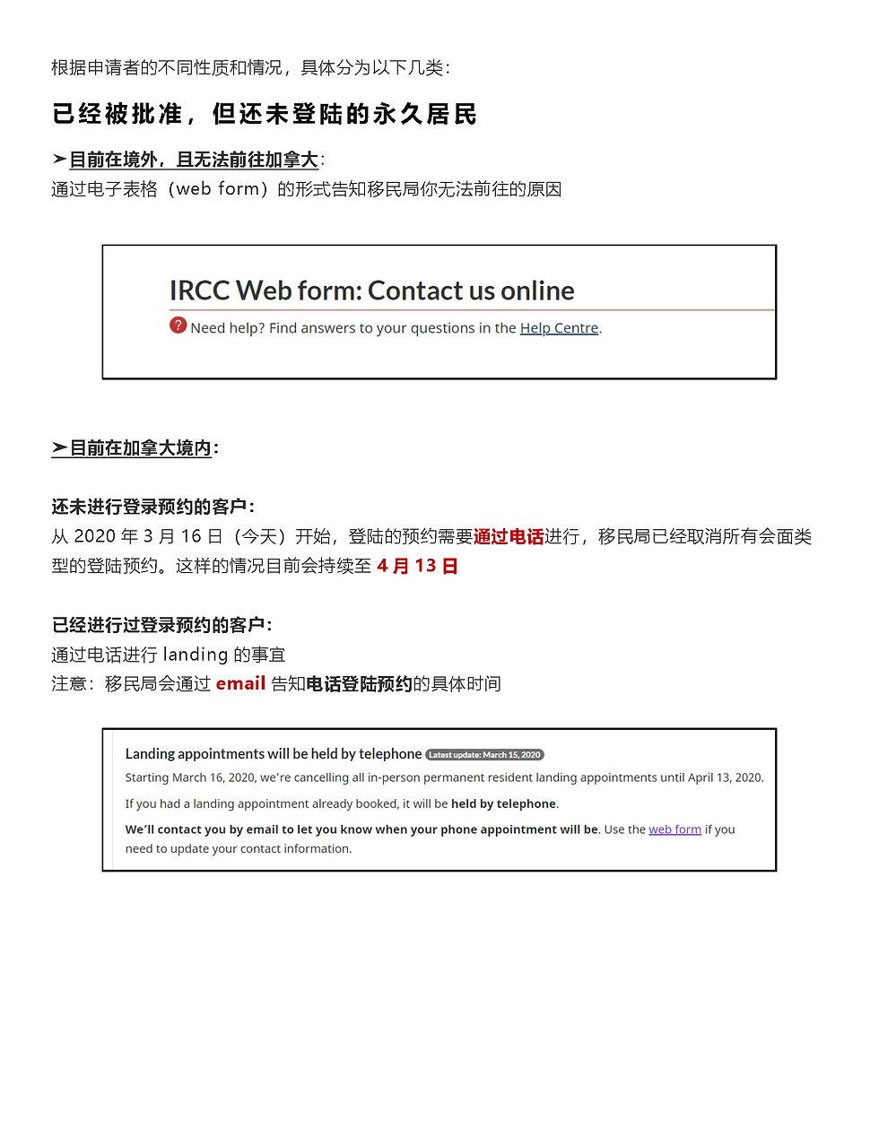 202003318 温尼伯站帖子_Page_09.jpg