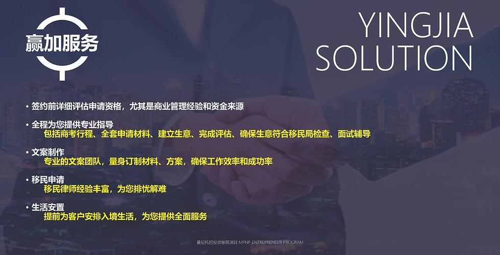 萨省投资移民_Page_8.png