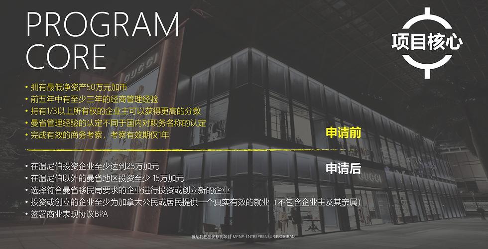曼省投资移民_Page_3.png