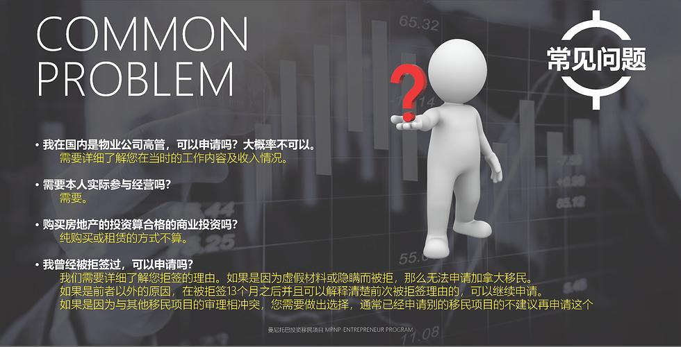 曼省投资移民_Page_9.png
