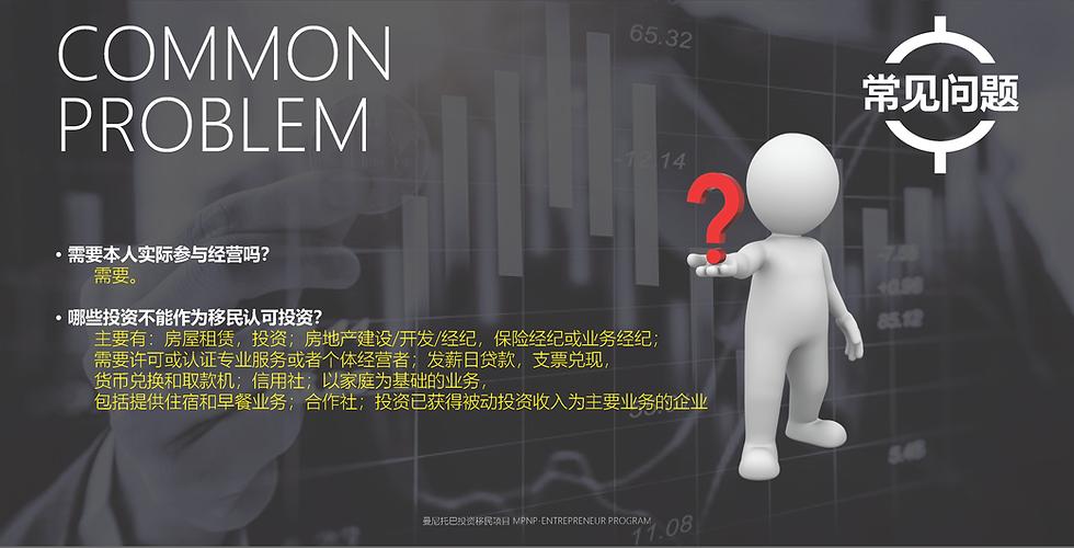 萨省投资移民_Page_9.png