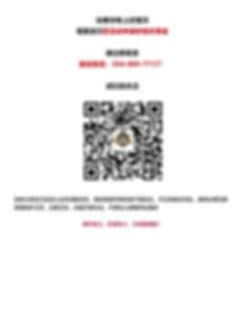 202003318 温尼伯站帖子_Page_11.jpg