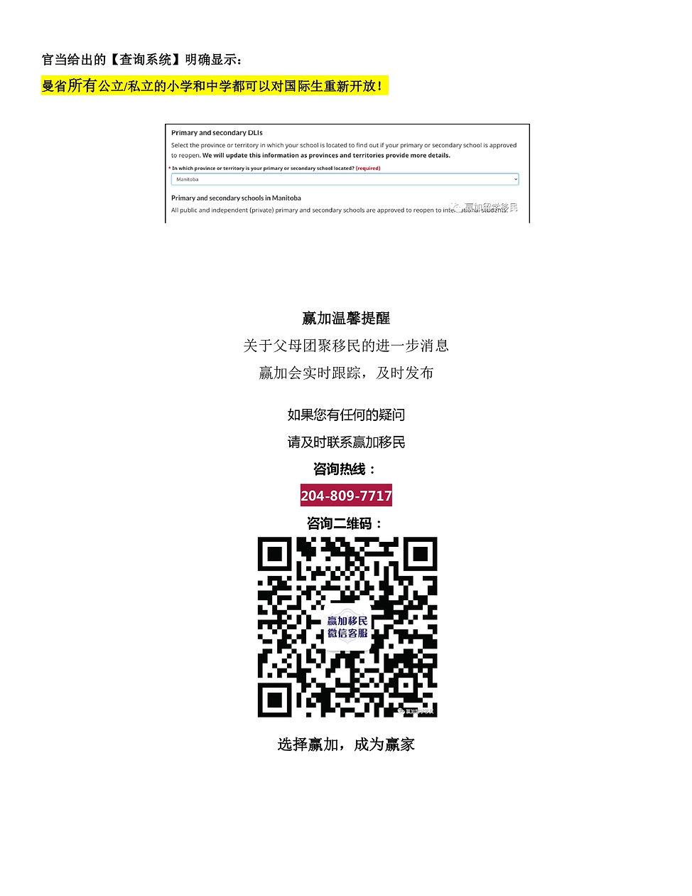 新生返加2_page-0004.jpg