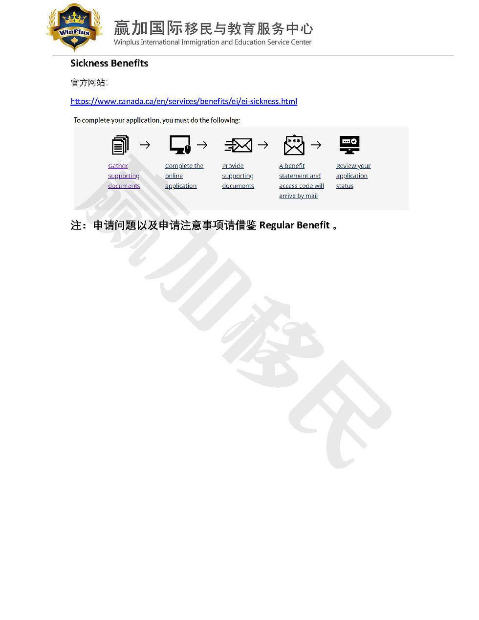 EI申请流程_Page_13.jpg