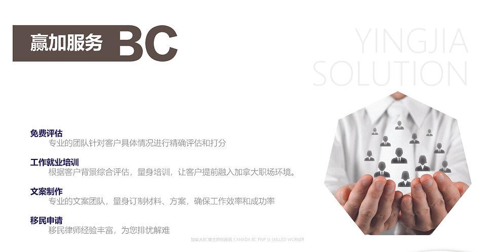 BC_Page_8.jpg