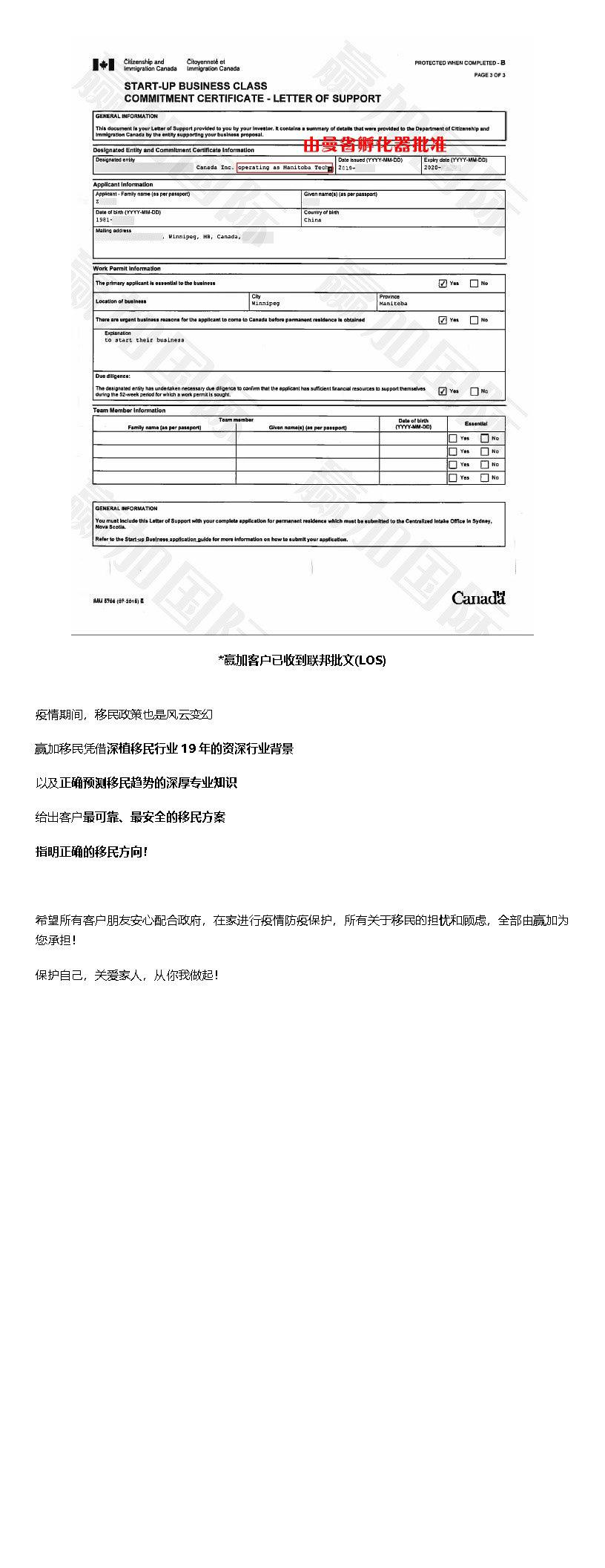 20200323 温尼伯站推文_Page_5.jpg