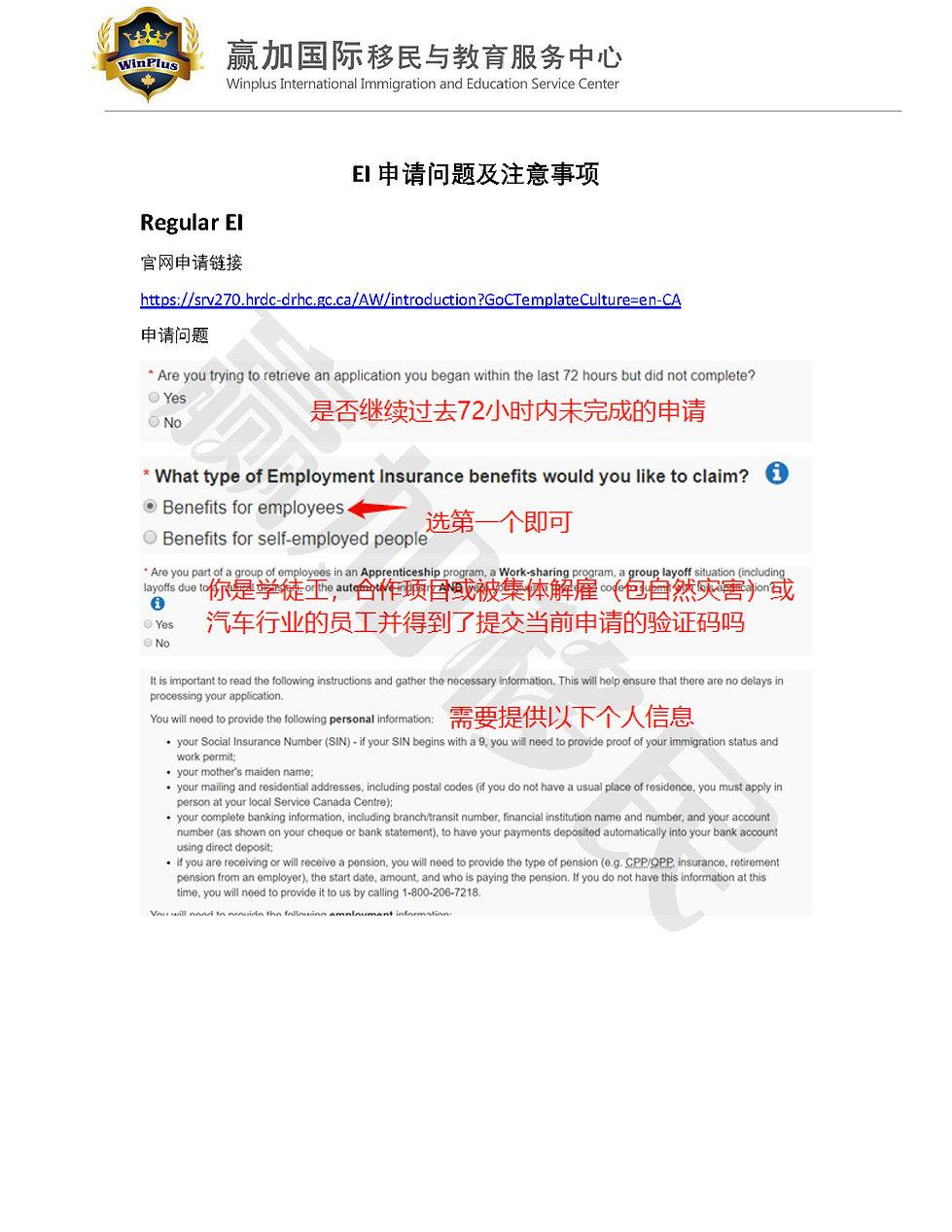 EI申请流程_Page_01.jpg