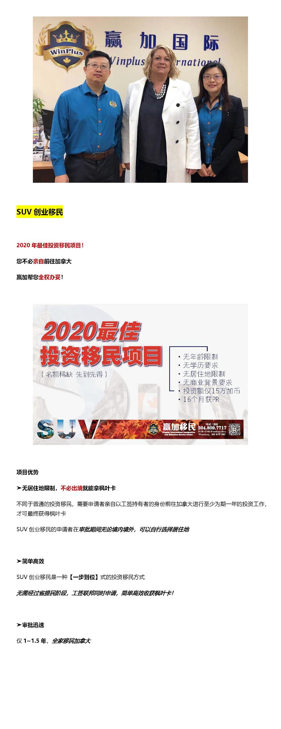 20200323 温尼伯站推文_Page_3.jpg