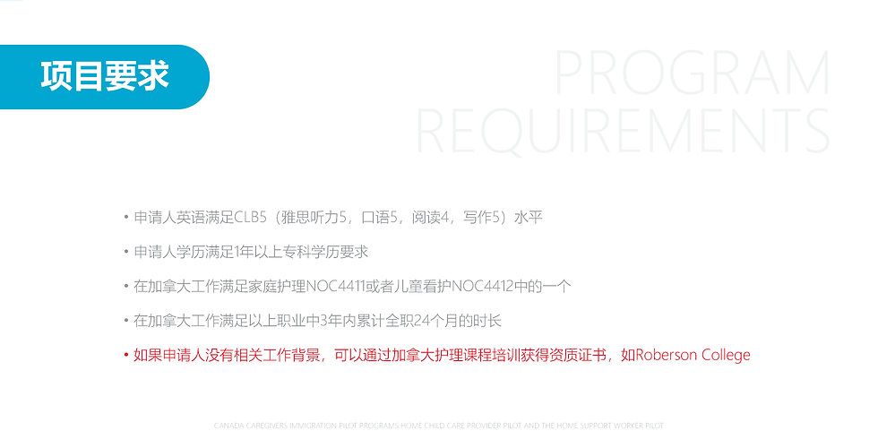 护理项目_Page_4.png
