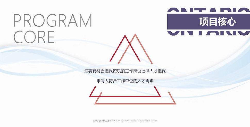 安省雇主担保_Page_03.jpg