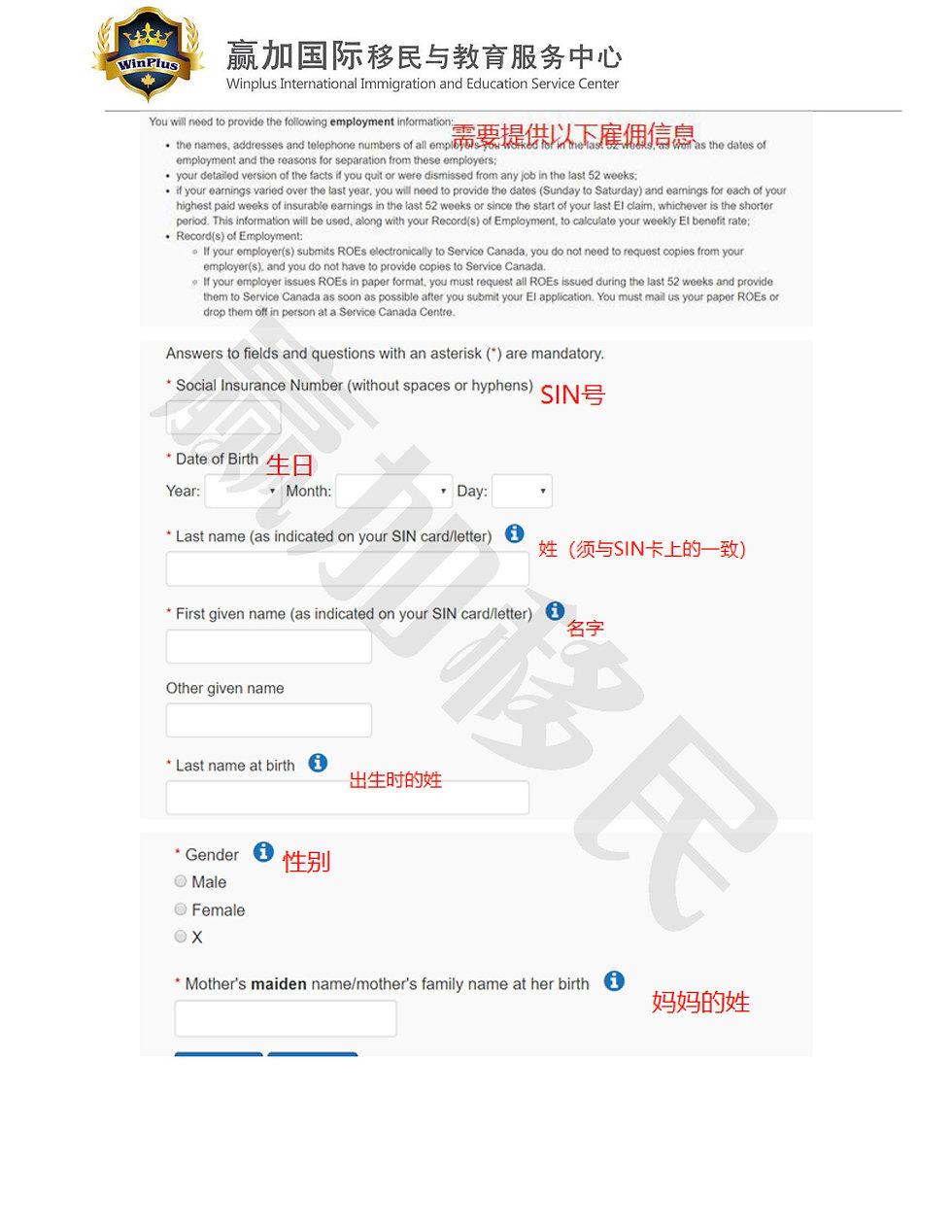 EI申请流程_Page_02.jpg