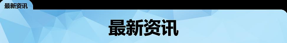 最新资讯.png