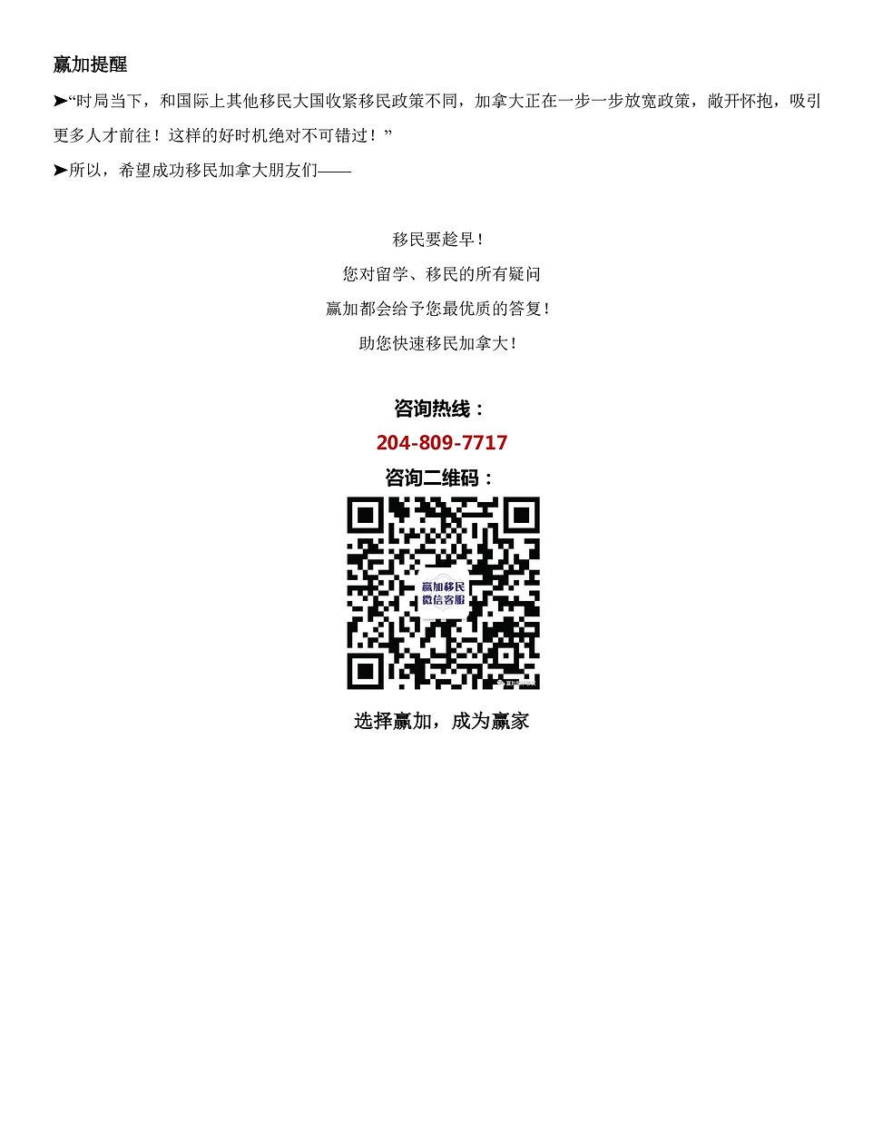 移民计划_page-0003.jpg