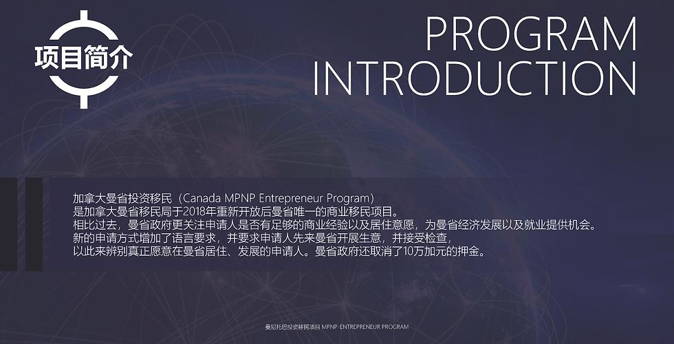 曼省投资移民_Page_2.png