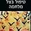 Thumbnail: טיפול בצל מלחמה - ספר דיגיטלי