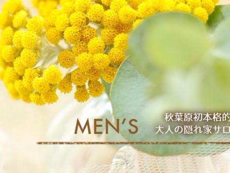 男性、ブラジリアン脱毛&全身のマッサージ 錦糸町・上野からもアクセス便利なメンズエステ