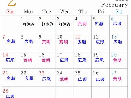 2月 対応スタッフスケジュール(2nd終了のお知らせ)