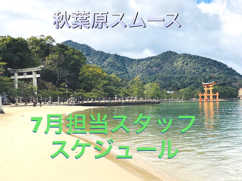 ワックス&エステサロン/秋葉原スムース