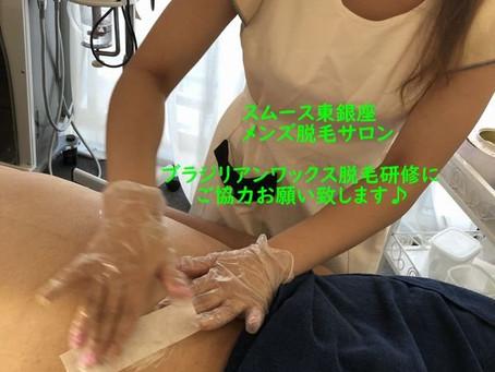 VIO・脚のwax脱毛(メンズ)90分10,000円~