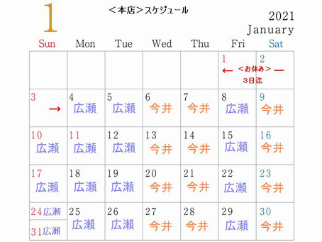 【2021・1月】本店・2nd 対応スタッフスケジュール