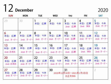 【12月】本店・2nd 対応スタッフスケジュール