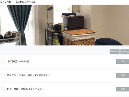 【ご予約】2nd(セカンドルーム)のご案内