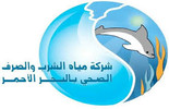 شركة مياه الشرب والصرف الصحي بالبحر الأحمر.jpg