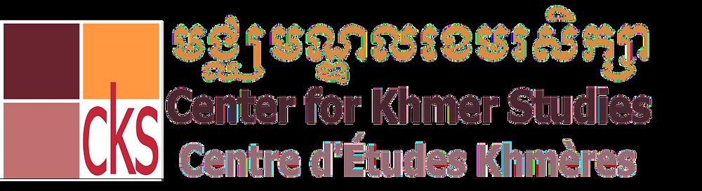 Center for Khmer Studies