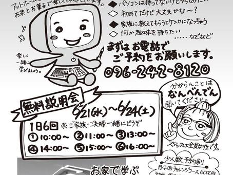 シニア向けのコース無料説明会!