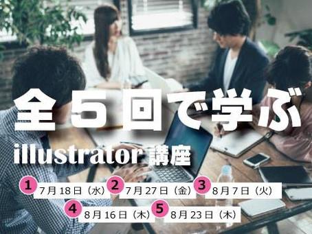 全5回:illustrator講座7月からも開催します