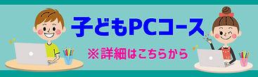 バナーキッズ用.jpg