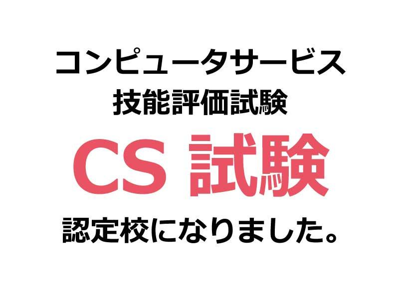 コンピュータサービス技能評価試験