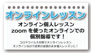 300_オンラインレッスン.jpg