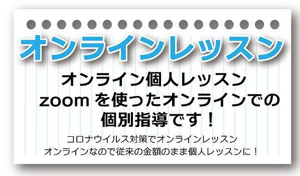 600_オンラインレッスン.jpg