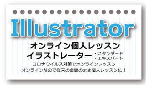 300_illustratorコロナウイルス対策.jpg