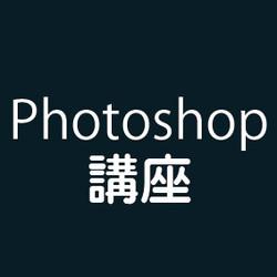 Photoshop講座
