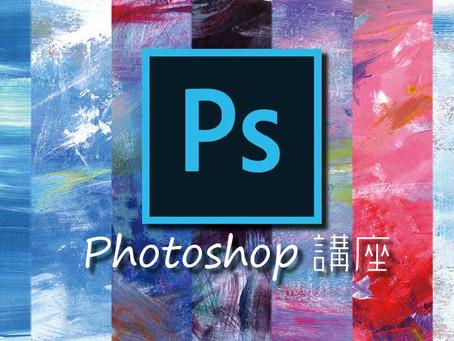 10月29日Photoshop講座初心者向け開催!
