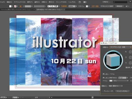 10月のillustrator講座初級編について!