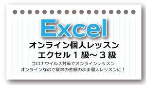 300_Excelオンラインレッスン.jpg